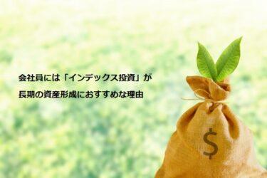 会社員には「インデックス投資」が長期の資産形成におすすめな理由