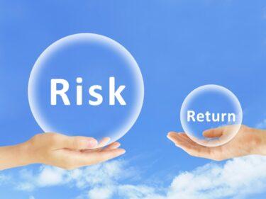 【リスク許容度】長期投資において一番大事なこと